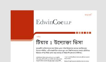 Tier 1 Entrepreneur visas – Bengali