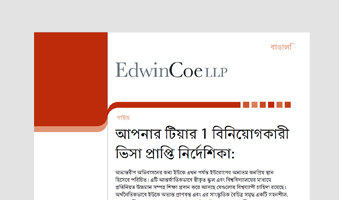 Tier 1 Investor visas – Bengali