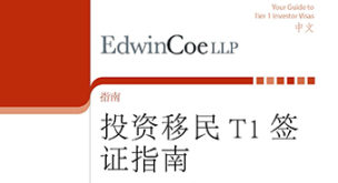 Tier 1 Investor visas – Simplified Chinese